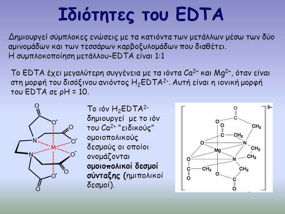 Ιδιότητες του EDTA Δημιουργεί σύμπλοκες ενώσεις με τα κατιόντα των μετάλλων μέσω των δύο αμινομάδων και των τεσσάρων καρβοξυλομάδων που διαθέτει.
