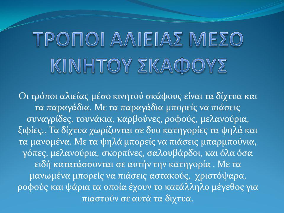 ΤΡΟΠΟΙ ΑΛΙΕΙΑΣ ΜΕΣΟ ΚΙΝΗΤΟΥ ΣΚΑΦΟΥΣ