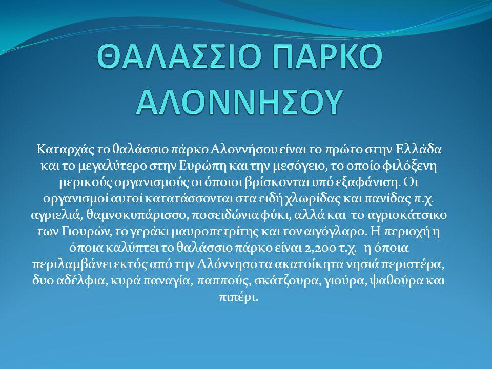 ΘΑΛΑΣΣΙΟ ΠΑΡΚΟ ΑΛΟΝΝΗΣΟΥ