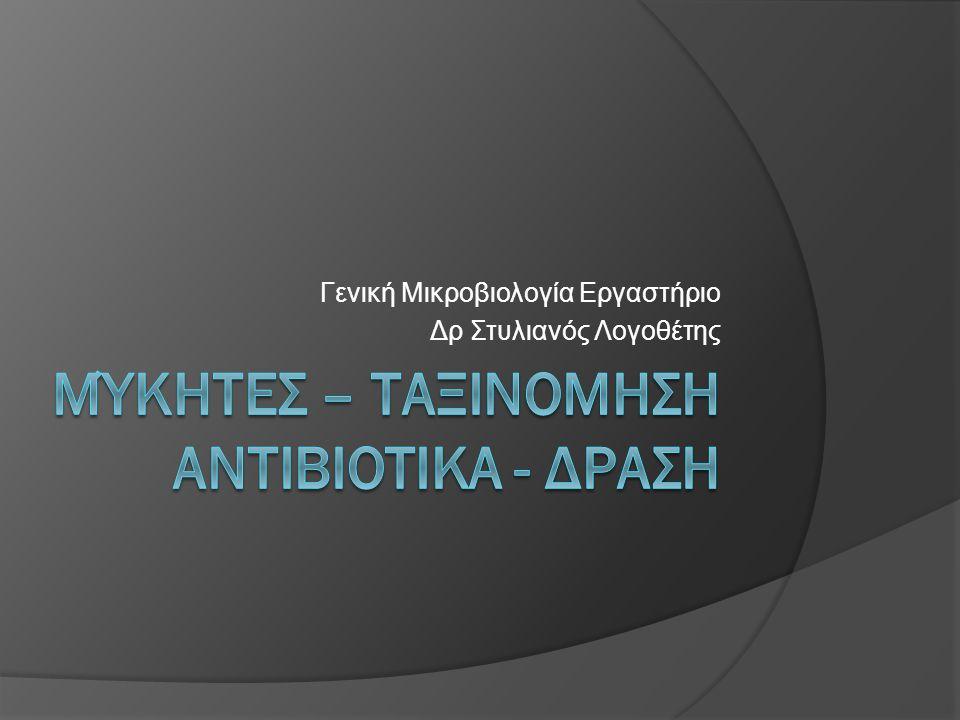 Μύκητεσ – Ταξινομηση Αντιβιοτικα - Δραση