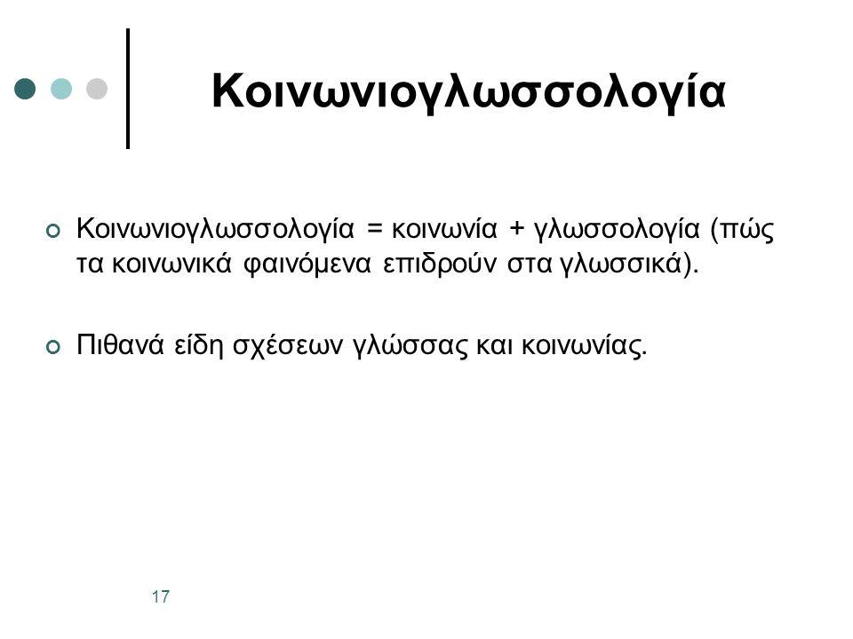 Κοινωνιογλωσσολογία Κοινωνιογλωσσολογία = κοινωνία + γλωσσολογία (πώς τα κοινωνικά φαινόμενα επιδρούν στα γλωσσικά).
