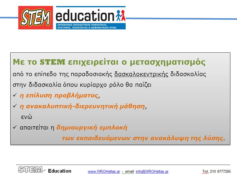 Με το STEM επιχειρείται ο μετασχηματισμός