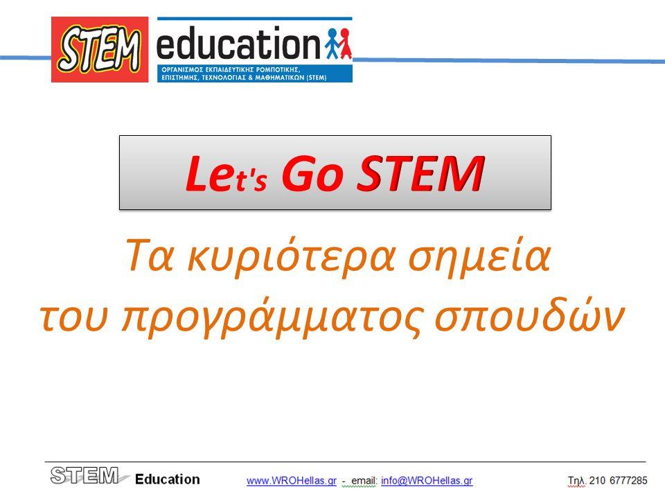 Let s Go STEM Tα κυριότερα σημεία του προγράμματος σπουδών