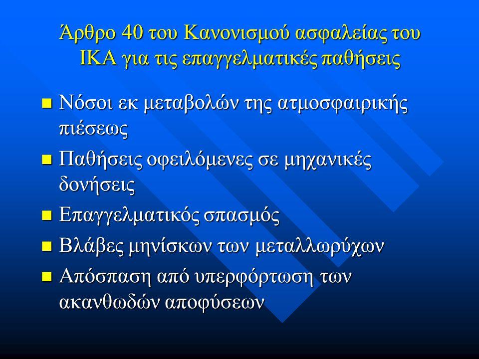 Άρθρο 40 του Κανονισμού ασφαλείας του ΙΚΑ για τις επαγγελματικές παθήσεις