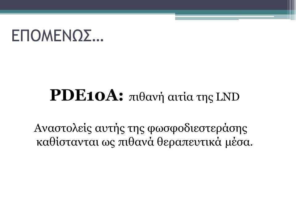 PDE10A: πιθανή αιτία της LND