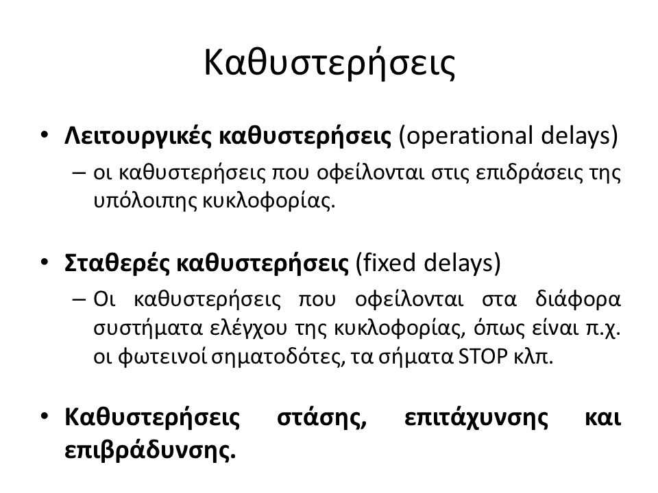 Καθυστερήσεις Λειτουργικές καθυστερήσεις (operational delays)