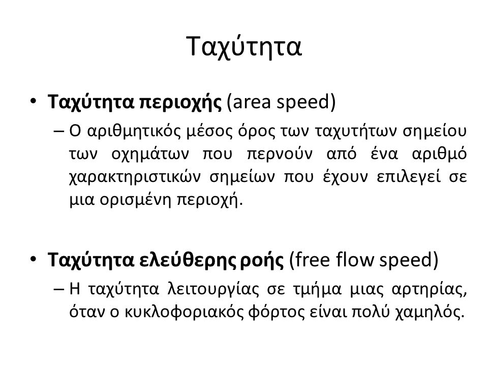 Ταχύτητα Ταχύτητα περιοχής (area speed)