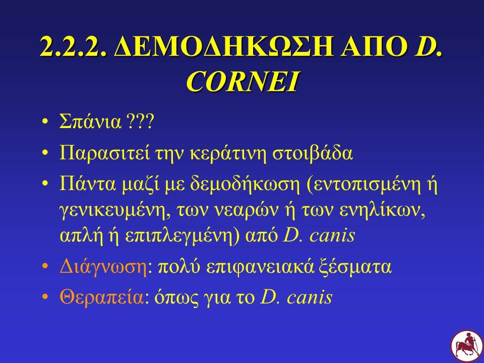 2.2.2. ΔΕΜΟΔΗΚΩΣΗ ΑΠΟ D. CORNEI