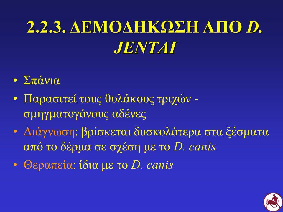 2.2.3. ΔΕΜΟΔΗΚΩΣΗ ΑΠΟ D. JENTAI