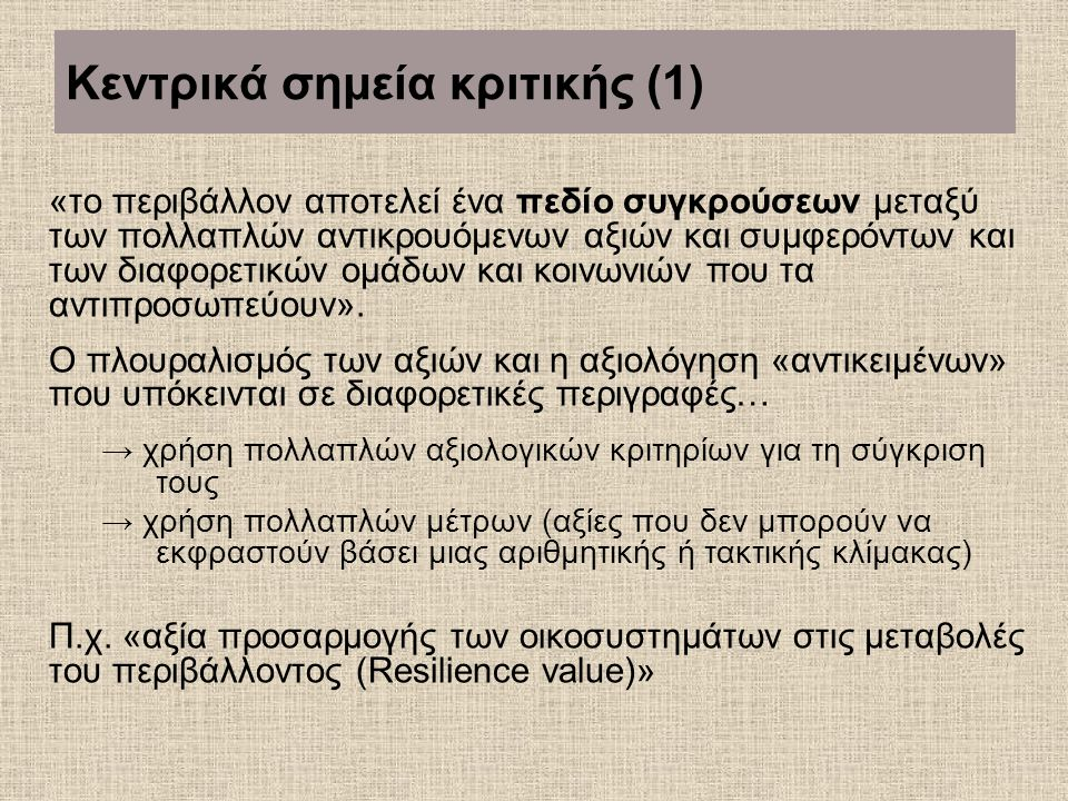 Κεντρικά σημεία κριτικής (1)