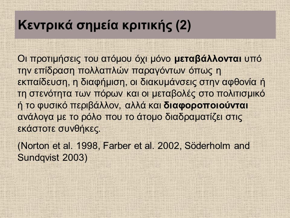 Κεντρικά σημεία κριτικής (2)