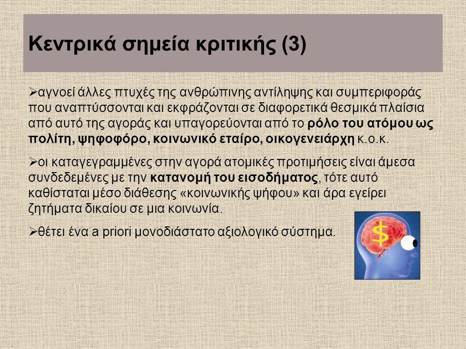 Κεντρικά σημεία κριτικής (3)