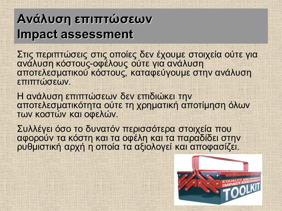 Ανάλυση επιπτώσεων Impact assessment