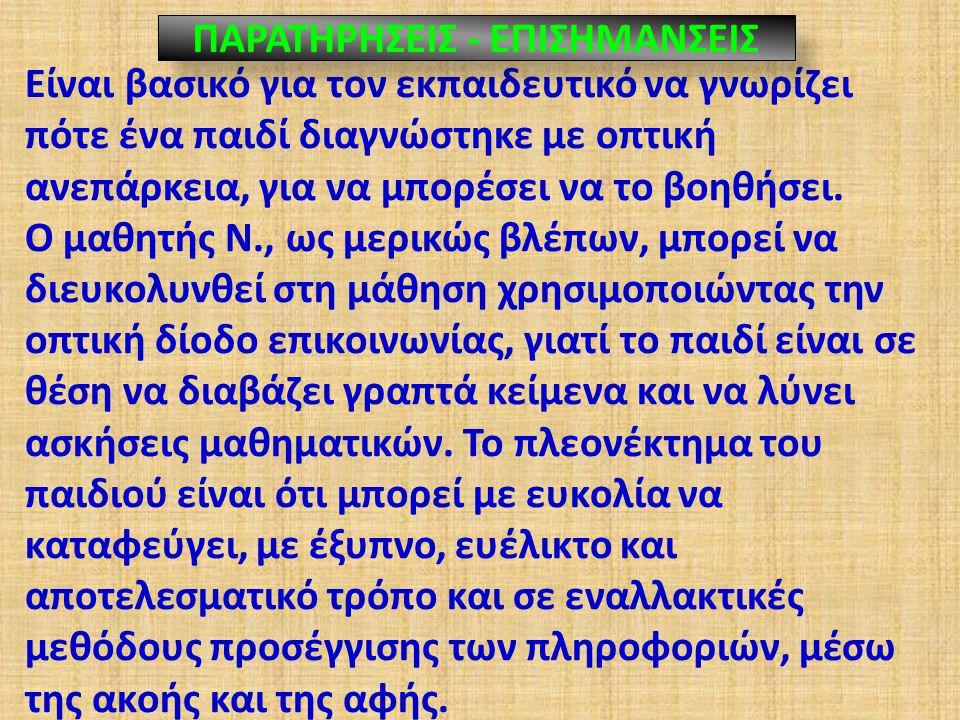 ΠΑΡΑΤΗΡΗΣΕΙΣ - ΕΠΙΣΗΜΑΝΣΕΙΣ