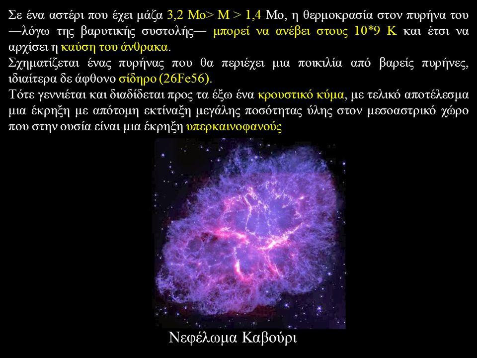 Σε ένα αστέρι που έχει μάζα 3,2 Mο> M > 1,4 Mο, η θερμοκρασία στον πυρήνα του ―λόγω της βαρυτικής συστολής― μπορεί να ανέβει στους 10*9 K και έτσι να αρχίσει η καύση του άνθρακα.