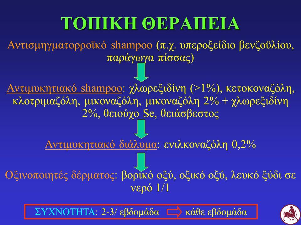 ΤΟΠΙΚΗ ΘΕΡΑΠΕΙΑ Αντισμηγματορροϊκό shampoo (π.χ. υπεροξείδιο βενζοϋλίου, παράγωγα πίσσας)