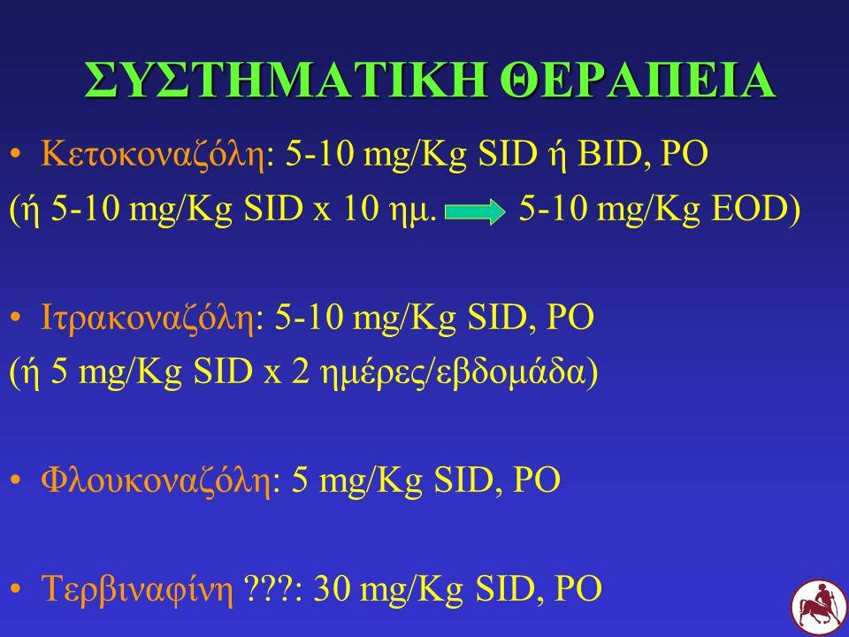 ΣΥΣΤΗΜΑΤΙΚΗ ΘΕΡΑΠΕΙΑ Κετοκοναζόλη: 5-10 mg/Kg SID ή BID, PO
