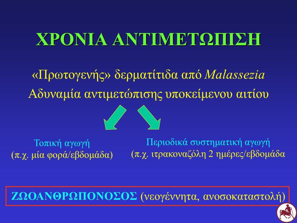 ΧΡΟΝΙΑ ΑΝΤΙΜΕΤΩΠΙΣΗ «Πρωτογενής» δερματίτιδα από Malassezia