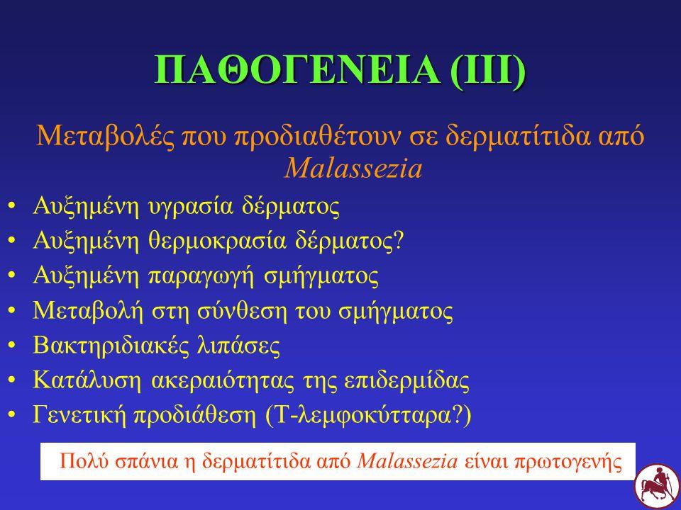ΠΑΘΟΓΕΝΕΙΑ (ΙΙΙ) Μεταβολές που προδιαθέτουν σε δερματίτιδα από Malassezia. Αυξημένη υγρασία δέρματος.