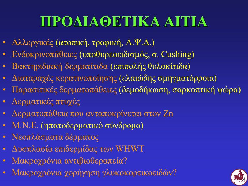 ΠΡΟΔΙΑΘΕΤΙΚΑ ΑΙΤΙΑ Αλλεργικές (ατοπική, τροφική, Α.Ψ.Δ.)