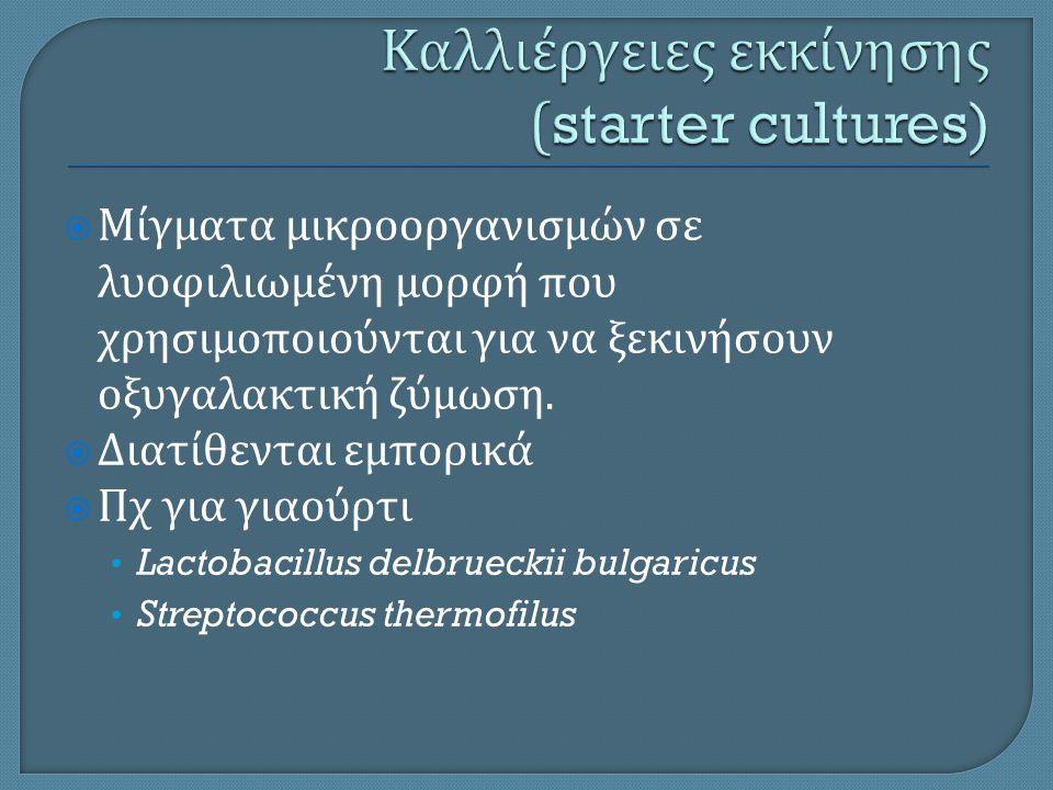 Καλλιέργειες εκκίνησης (starter cultures)