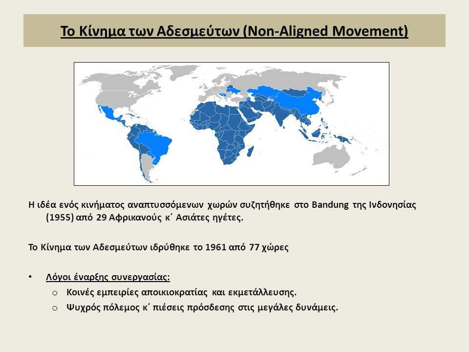 Το Κίνημα των Αδεσμεύτων (Non-Aligned Movement)