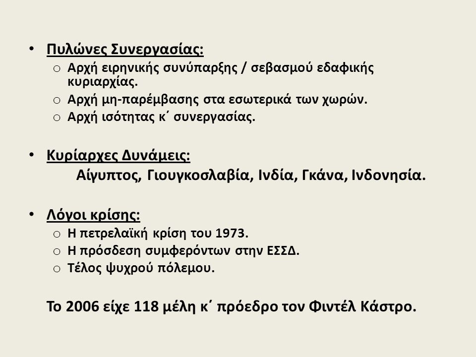 Αίγυπτος, Γιουγκοσλαβία, Ινδία, Γκάνα, Ινδονησία. Λόγοι κρίσης: