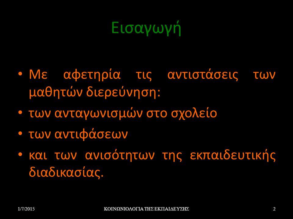 ΚΟΙΝΩΝΙΟΛΟΓΙΑ ΤΗΣ ΕΚΠΑΙΔΕΥΣΗΣ