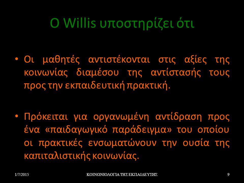 Ο Willis υποστηρίζει ότι