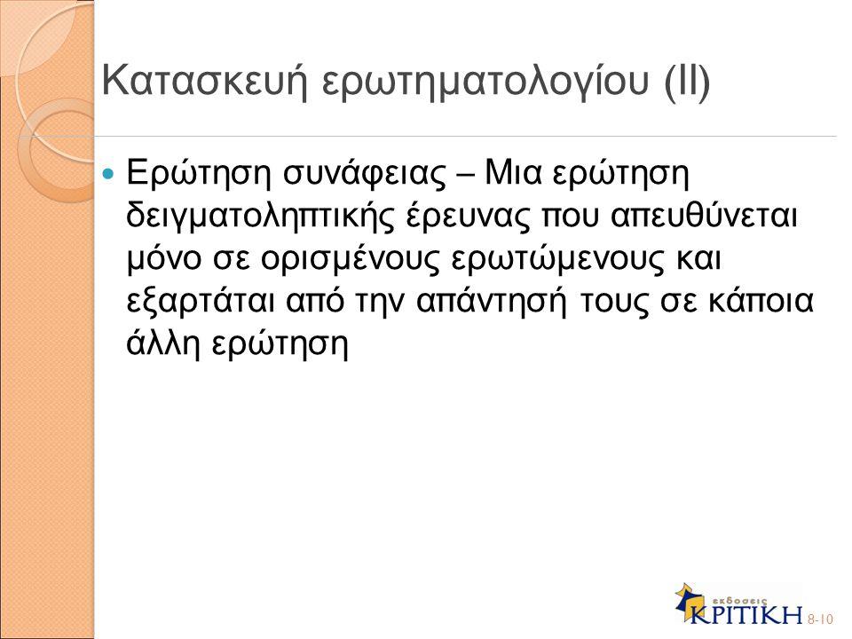 Κατασκευή ερωτηματολογίου (ΙΙ)