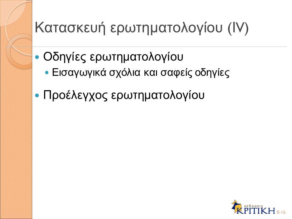 Κατασκευή ερωτηματολογίου (ΙV)