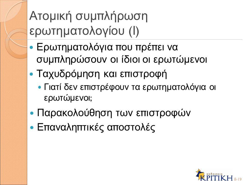 Ατομική συμπλήρωση ερωτηματολογίου (Ι)