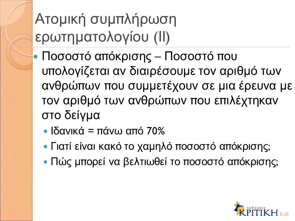 Ατομική συμπλήρωση ερωτηματολογίου (ΙΙ)