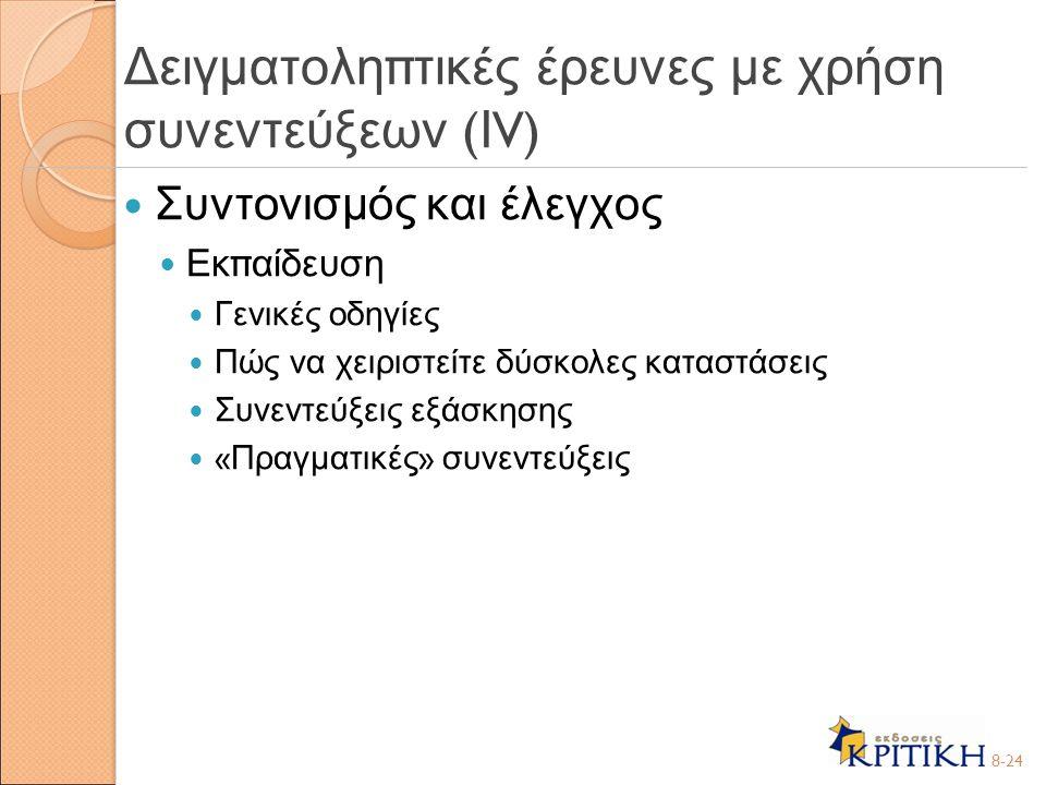 Δειγματοληπτικές έρευνες με χρήση συνεντεύξεων (ΙV)