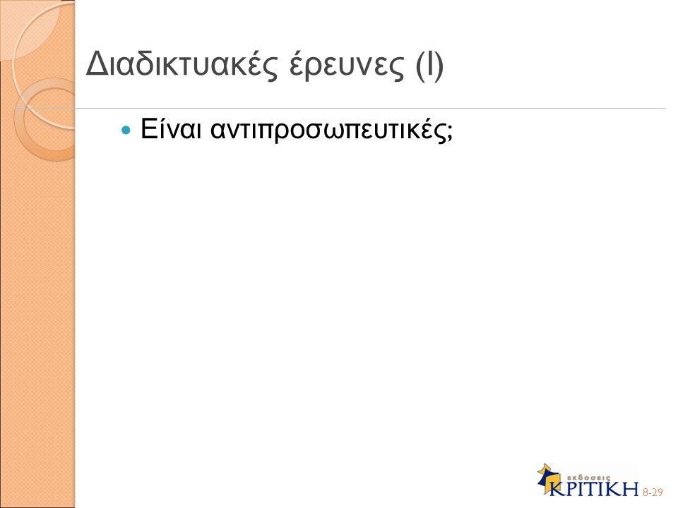 Διαδικτυακές έρευνες (Ι)