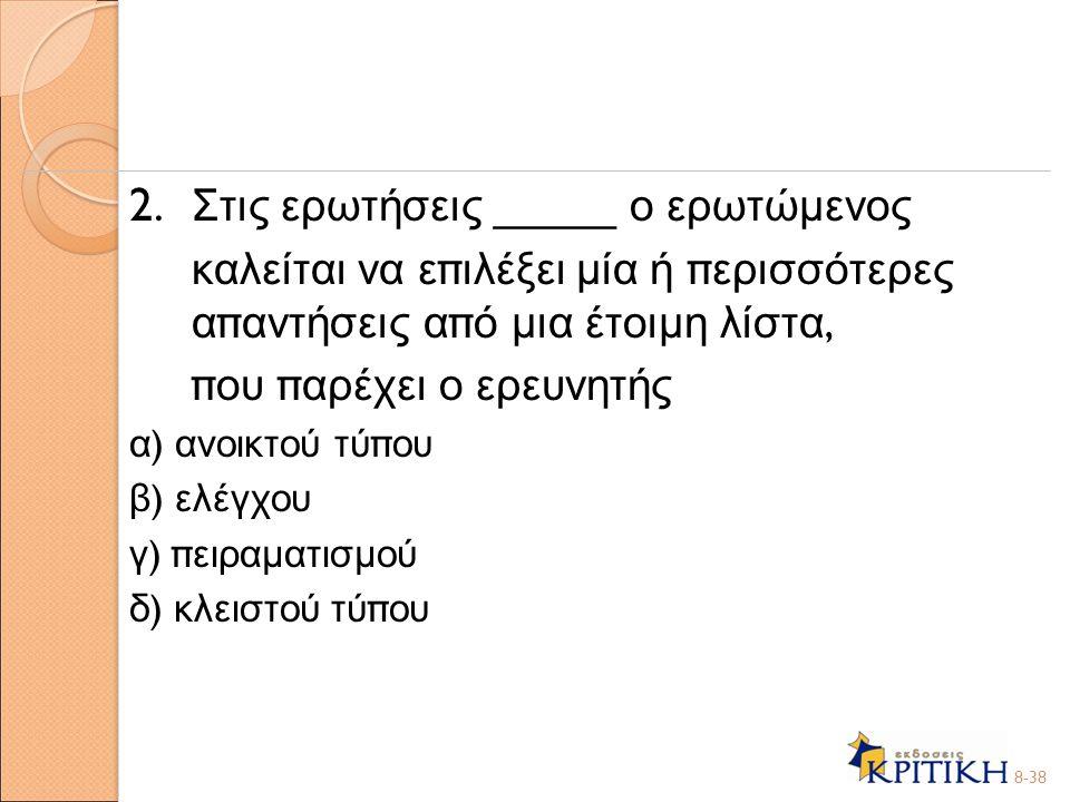 2. Στις ερωτήσεις _____ ο ερωτώμενος