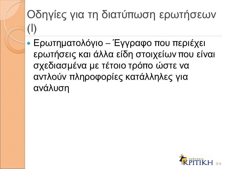 Οδηγίες για τη διατύπωση ερωτήσεων (Ι)
