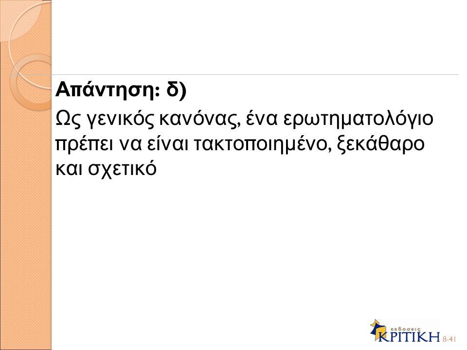 Απάντηση: δ) Ως γενικός κανόνας, ένα ερωτηματολόγιο πρέπει να είναι τακτοποιημένο, ξεκάθαρο και σχετικό
