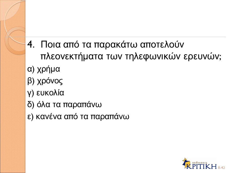 4. Ποια από τα παρακάτω αποτελούν πλεονεκτήματα των τηλεφωνικών ερευνών;