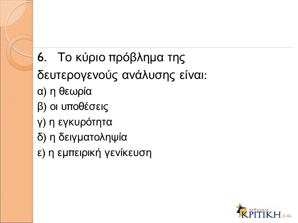 6. Το κύριο πρόβλημα της δευτερογενούς ανάλυσης είναι: α) η θεωρία
