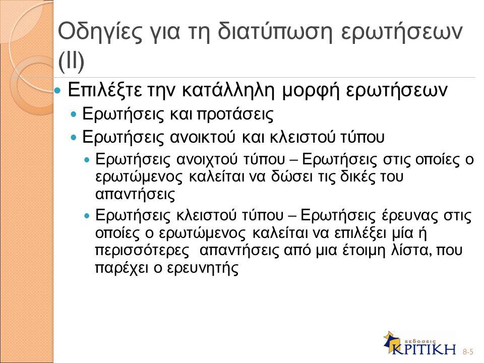 Οδηγίες για τη διατύπωση ερωτήσεων (ΙΙ)