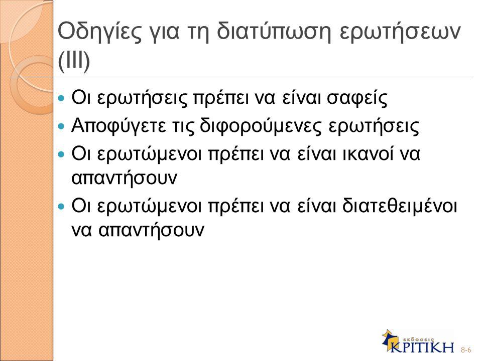 Οδηγίες για τη διατύπωση ερωτήσεων (ΙΙΙ)
