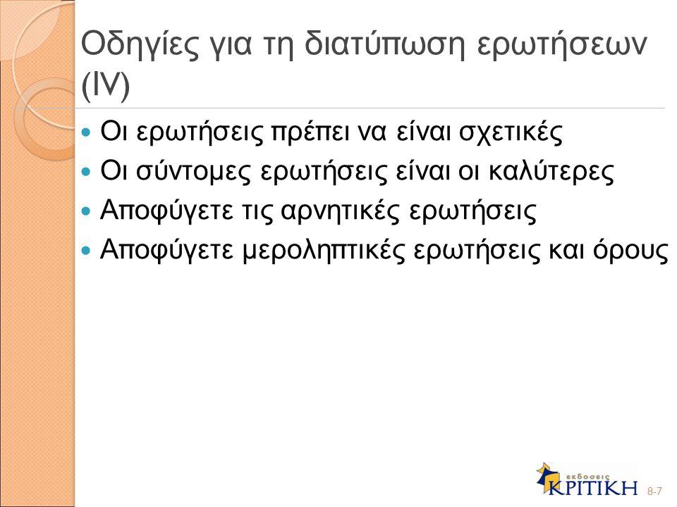 Οδηγίες για τη διατύπωση ερωτήσεων (ΙV)