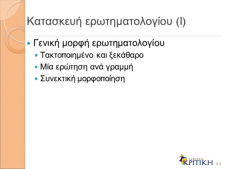 Κατασκευή ερωτηματολογίου (Ι)