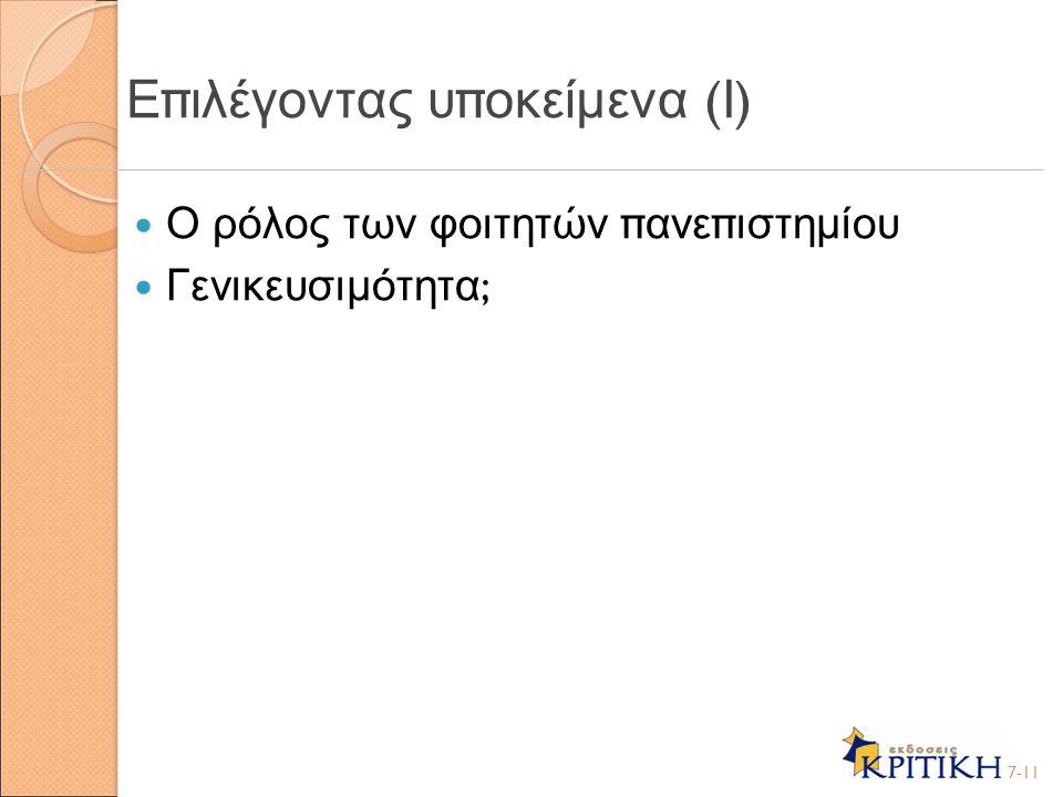 Επιλέγοντας υποκείμενα (Ι)