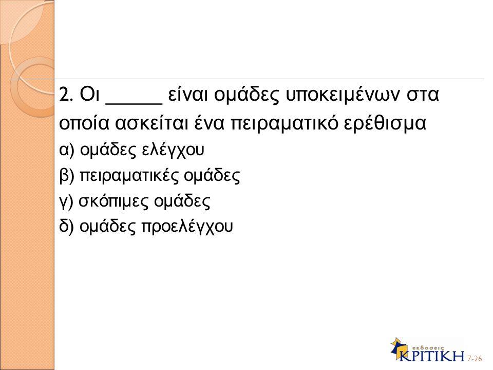 2. Οι _____ είναι ομάδες υποκειμένων στα