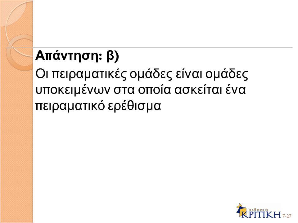 Απάντηση: β) Οι πειραματικές ομάδες είναι ομάδες υποκειμένων στα οποία ασκείται ένα πειραματικό ερέθισμα