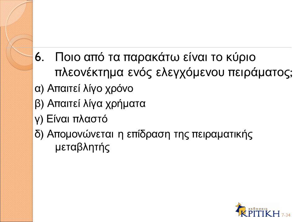 6. Ποιο από τα παρακάτω είναι το κύριο πλεονέκτημα ενός ελεγχόμενου πειράματος;