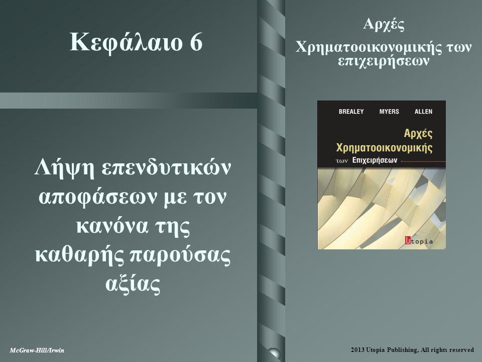 Αρχές Χρηματοοικονομικής των επιχειρήσεων. Κεφάλαιο 6. Λήψη επενδυτικών αποφάσεων με τον κανόνα της καθαρής παρούσας αξίας.