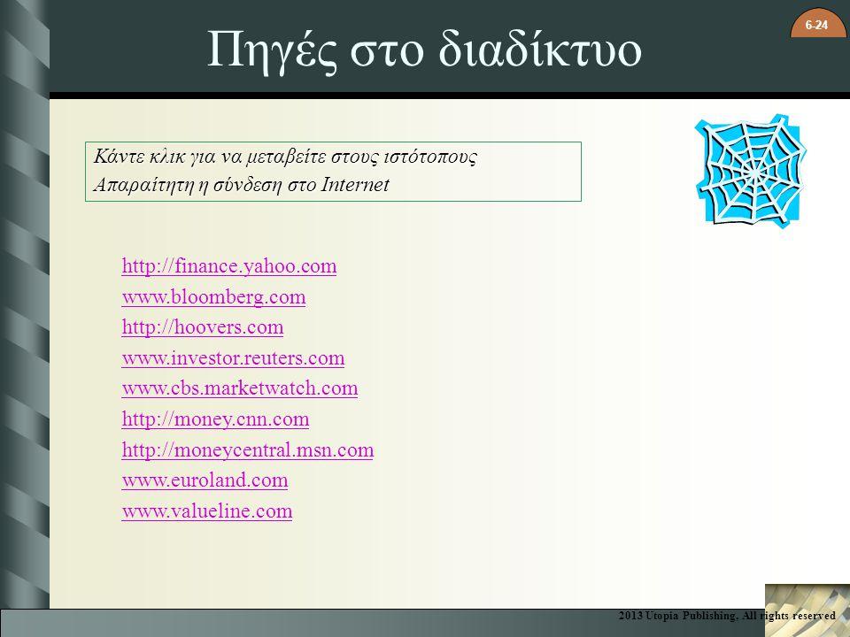 Πηγές στο διαδίκτυο Κάντε κλικ για να μεταβείτε στους ιστότοπους